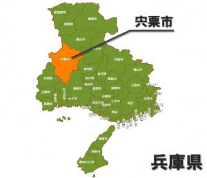 兵庫県宍粟市